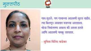 suchita wadekar write article in muktapeeth