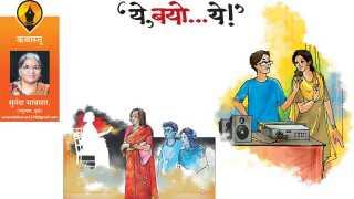 sunanda bhavsar