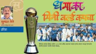 sunandan leel writes about celebration mini worldcup