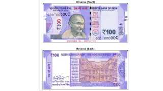 100 rupees new currency soon