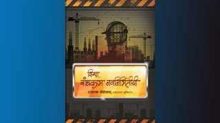 sakal publication book construction