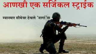Marathi news surgical strike Myanmar Naga insurgents Indian army
