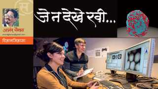 Ananda ghaisas writes about spacescience