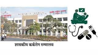 Government-Cancer-Hospital