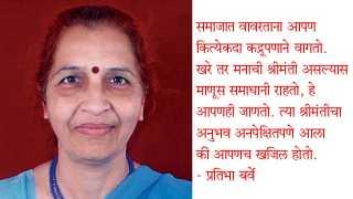 Pratibha-Barve