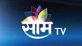 Saam-TV
