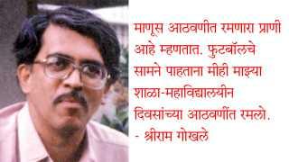 Shriram-Gokhale