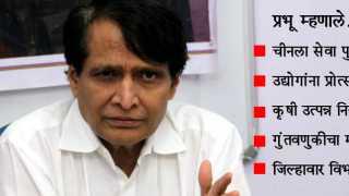 Marathi news Suresh Prabhu new industrial policy gomantak