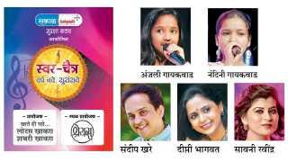 Swar-Chaitra