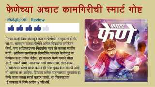 marathi movie faster fene review live by soumitra pote esakal