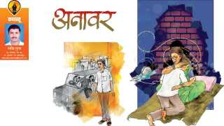 ravindra gurav write article in saptarang
