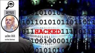 ajey lele write social media hackers article in editorial
