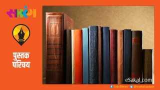 Saptarang Book Review