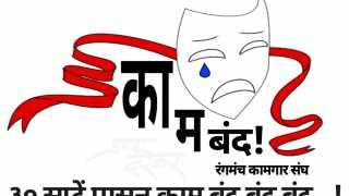 back stage artists strike for demands esakal news by soumitra pote