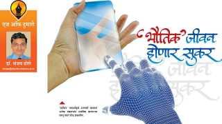 dr sanjay dhole