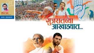 shriram pawar write gujarat assembly elections article in saptarang