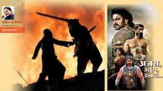 amol udgirkar write bahubali article in saptarang