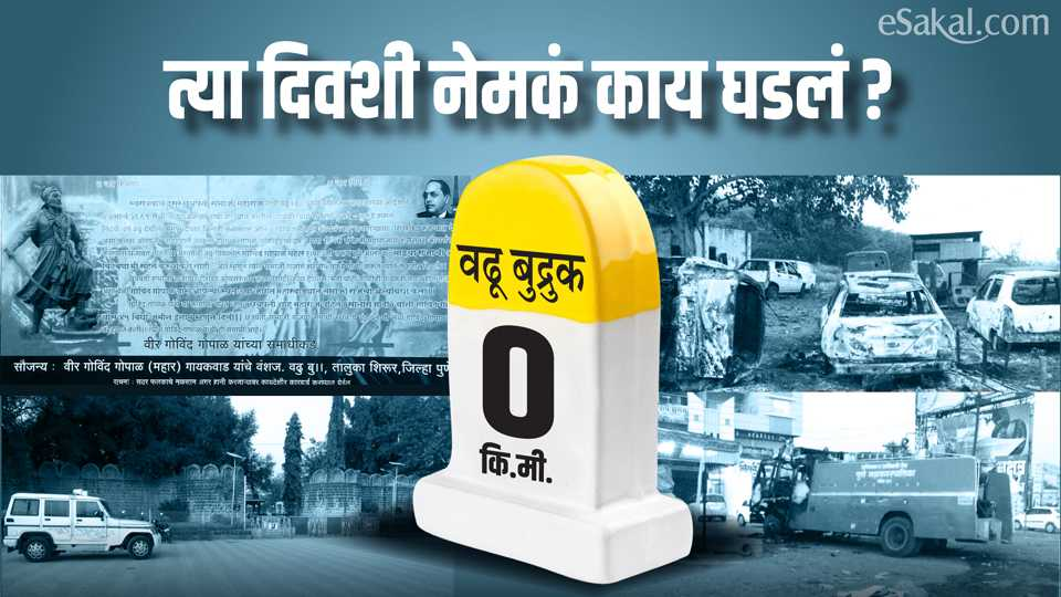 Marathi News Koregaon Bhima Vadhu Budruk Maharashtra Riots Reportage