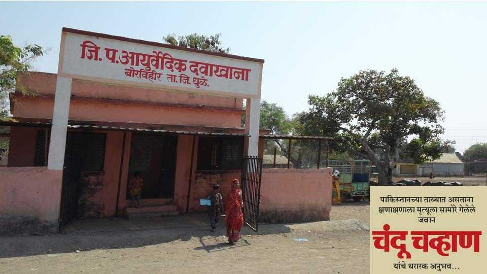 Borvihir in Dhule district