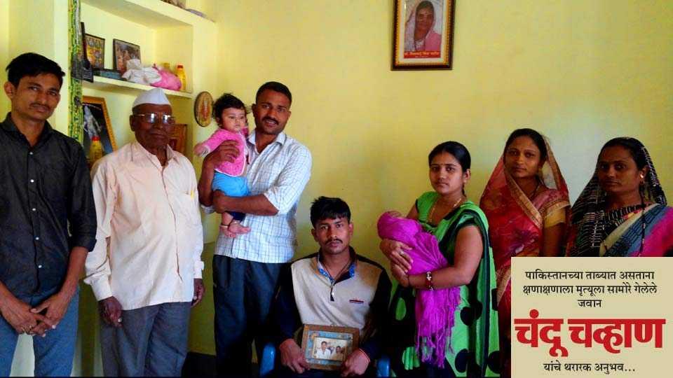 Chandu Chavan's family
