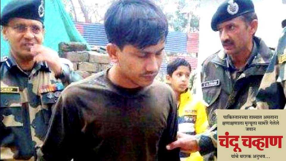 Chandu Chavan rescued