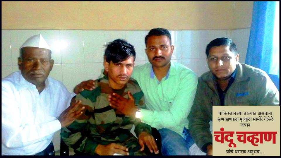 Chandu Chavan at Amritsar hospital with family members