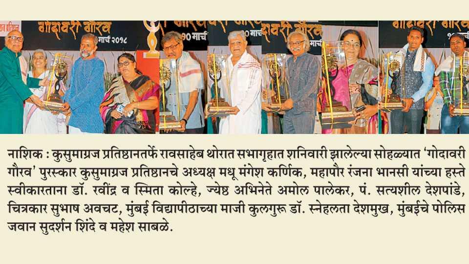 Godavari Award