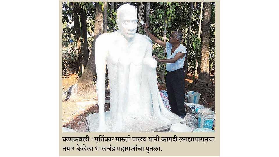 bhalchandra-mahara