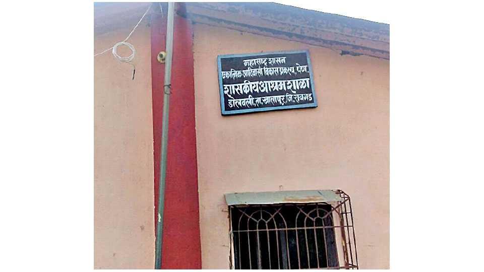 Girl Ashram school