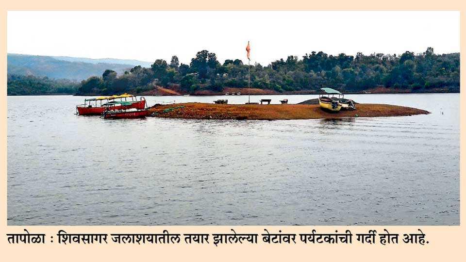shivsagar boating
