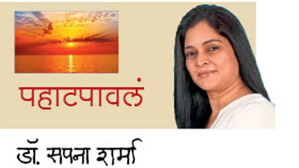 Marathi Article_Editorial_Positive Topic_Dr. Sapana Sharma