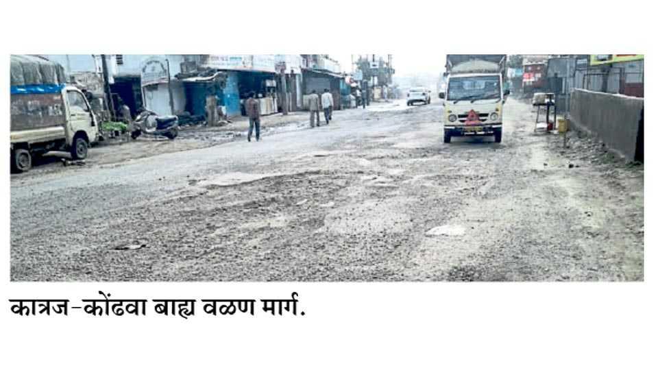 katraj-kondha-road