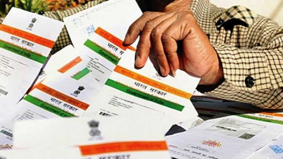 Fill income tax details without details of the Aadhaar card Court permission
