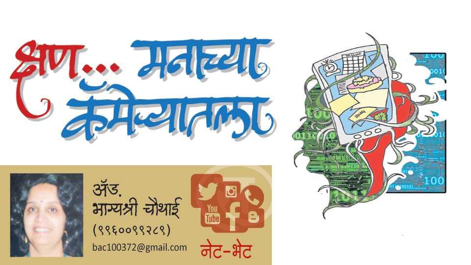 social media famous article write bhagyashree chauthai