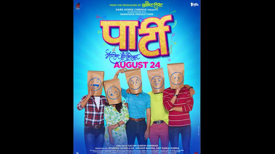 Party marathi movie coming soon