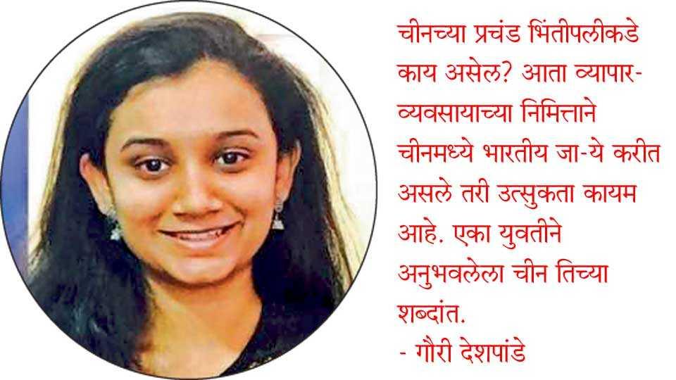 Gauri-Deshpande