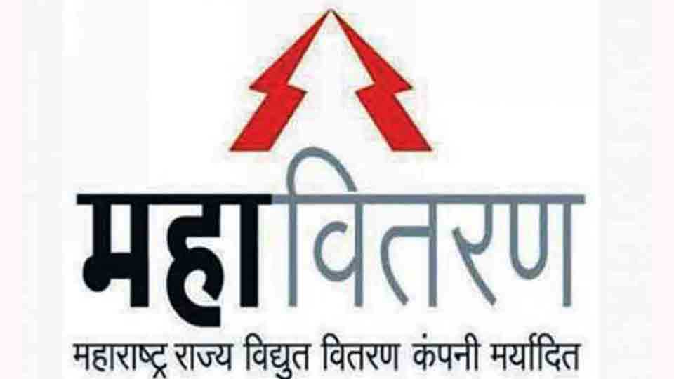 Electricity will be centralized The decision of Mahavitaran