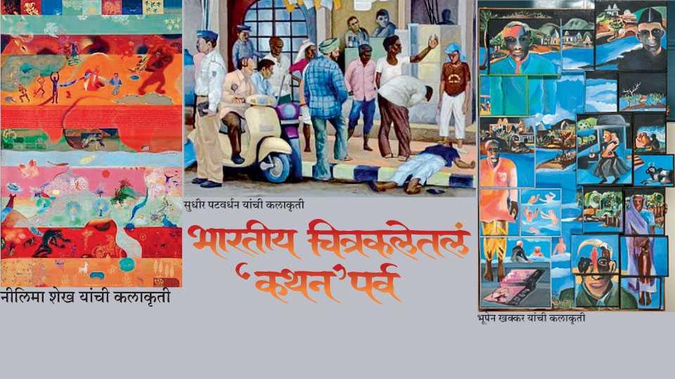 Article in Saptaranga By Mangesh Kale