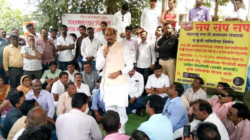 Marathi news MSRTC Strike Manikrao Thackeray support Yavatmal News