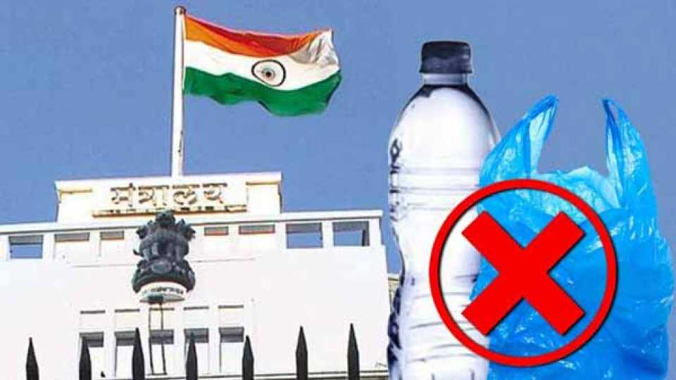 Baramati Municipal Council has made significant decision on plastic ban