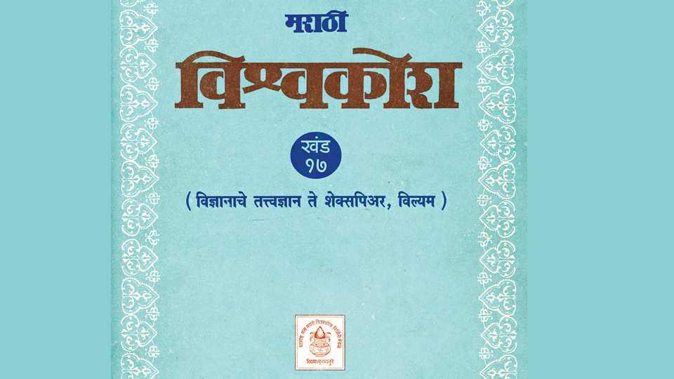 Book cover of Marathi Vishwakosh