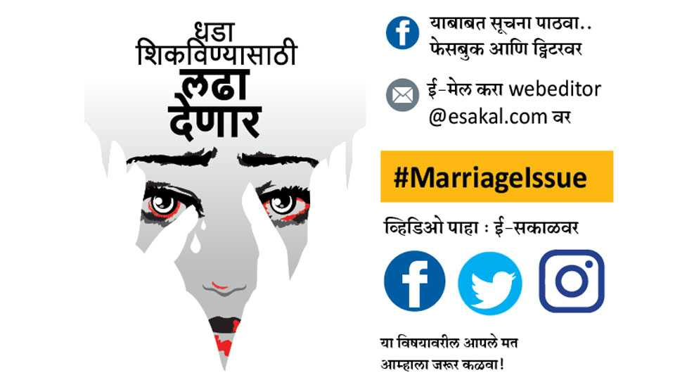 MarriageIssue