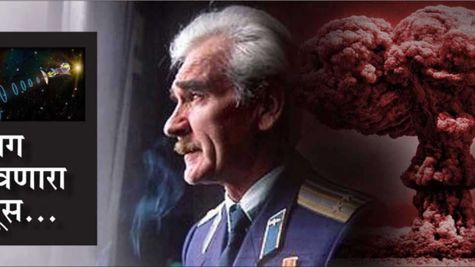 Marathi news Stanislav Petrov averted possible nuclear war dies