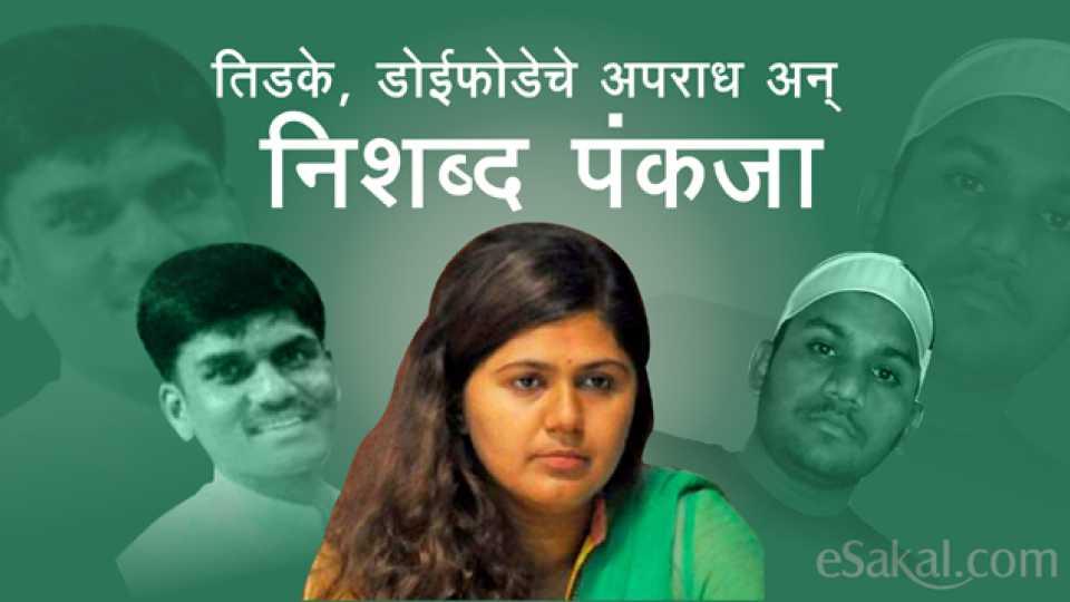 marathi news sakal news beed news pankaja mundhe tidke doifode bhagwat tawre