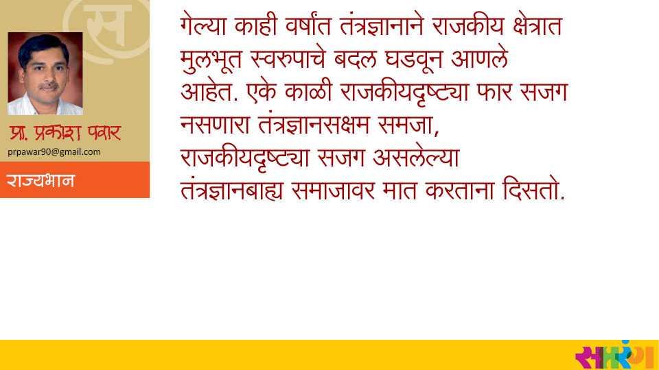 Saptrang Sunday article in Marathi Prakash Pawar