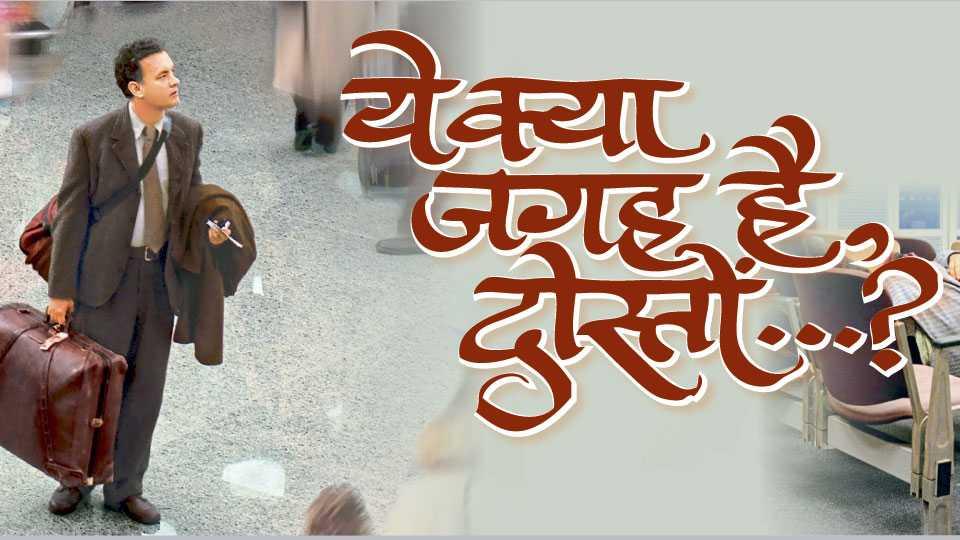 Article in Saptaranga By Pravin Tokekar on The Terminal