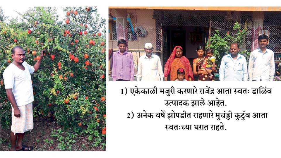 Rajendra-Muchandi