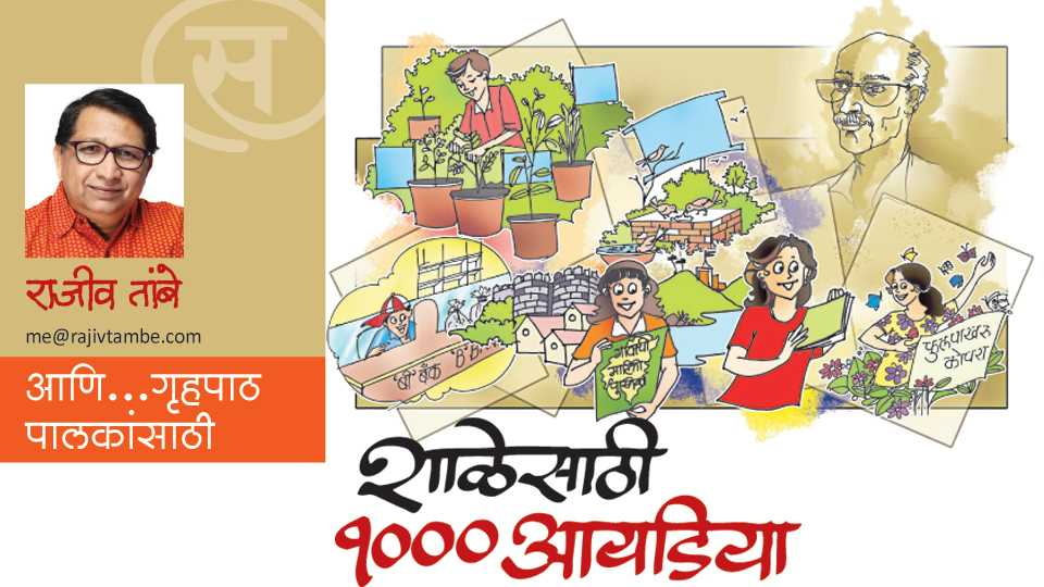 rajiv tambe writes about school 1000 idea