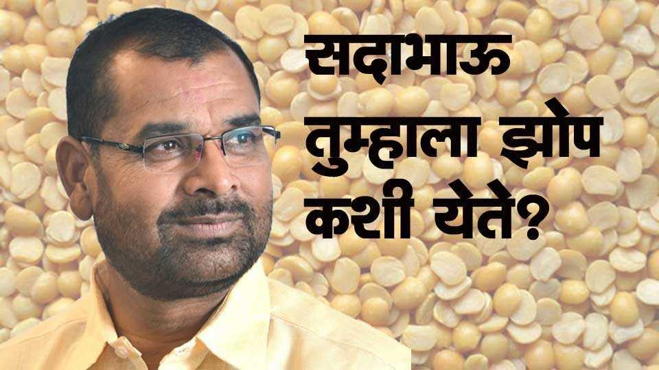 Sadabhau Khopt