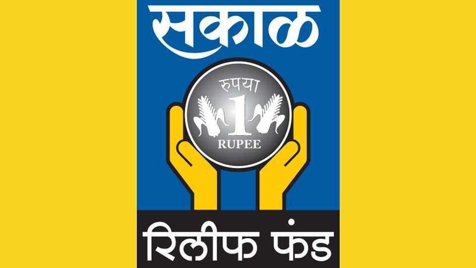 Sakal-Relief-Fund